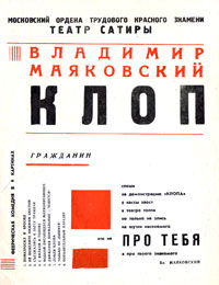 Theatre programme for Mayakovsky's The Bedbug, production by Teatr Satyry, Moscow, 1955 (SCRSS Library)